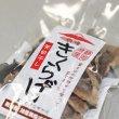 画像1: 【乾燥きくらげ】(10g/10袋)静岡県産 (1)