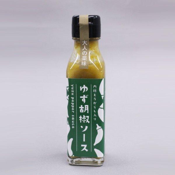 画像1: ゆず胡椒ソース (1)