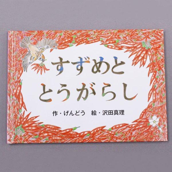 画像1: 絵本「すずめととうがらし」 (1)