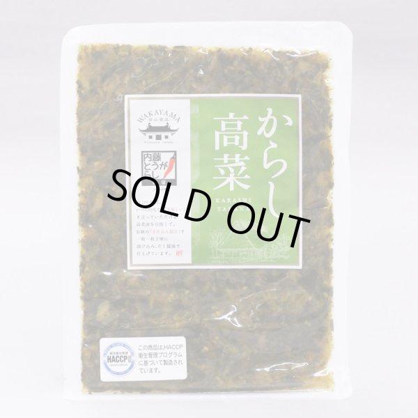 画像1: からし高菜 (1)