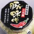 画像2: 豚味噌 (2)