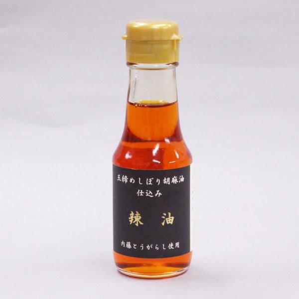 画像1: 胡麻辣油(内藤とうがらし使用)  (1)