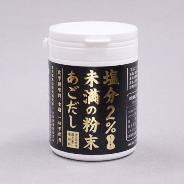 画像1: イブシギン・塩分2%未満の粉末あごだし  (1)
