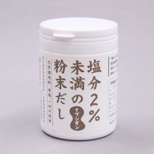 画像1: イブシギン・塩分2%未満の粉末だし (1)