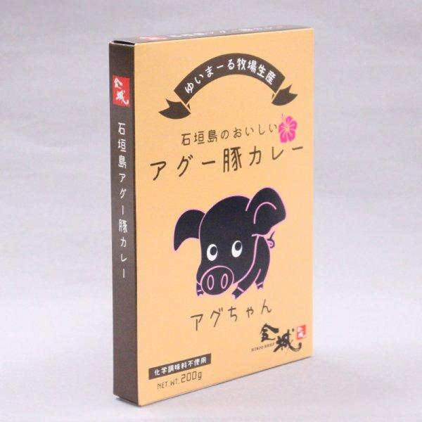 画像1: 石垣島アグー豚カレー (1)