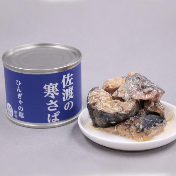 画像1: 佐渡の寒さば(さば水煮) (1)