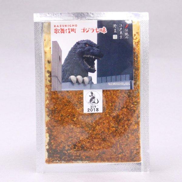 画像1: ゴジラ七味 (1)