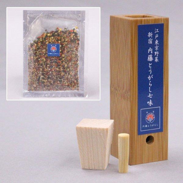 画像1: 【内藤とうがらし七味】[ 江戸風味七色 ]+竹製七味入れお得セット (1)