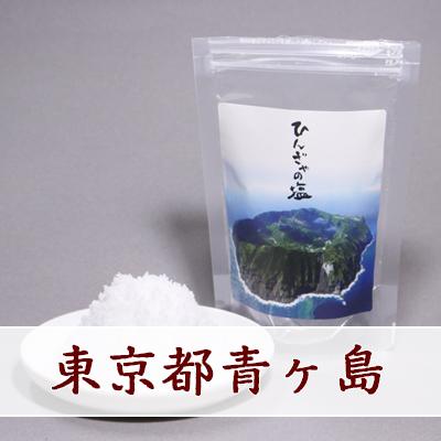 ひんぎゃの塩