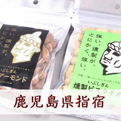 燻製ナッツ(アーモンド・ピスタチオ)