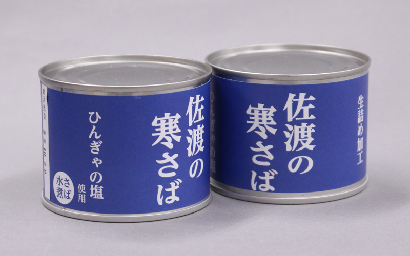 佐渡島産寒さば(缶詰)(3)