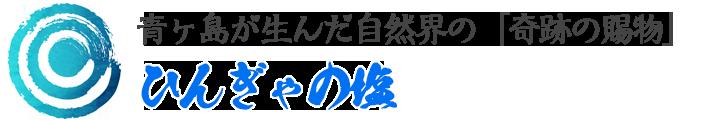 青ヶ島産ひんぎゃの塩タイトル