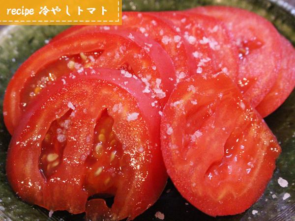 ひんぎゃの塩冷やしトマト