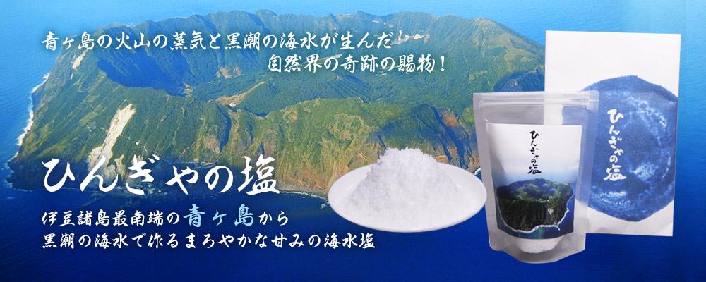 青ヶ島産ひんぎゃの塩